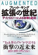 表紙: 拡張の世紀―テクノロジーによる破壊と創造   上野 博