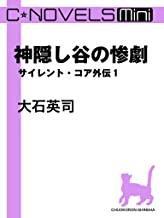 表紙: C★NOVELS Mini 神隠し谷の惨劇 サイレント・コア外伝1 | 大石英司