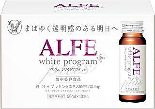 アルフェ ホワイトプログラムP<ドリンク> 50mL×10本