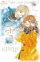Pure Love Seasons 2 雪~冬・誓い~ (フラワーコミックススペシャル)