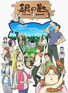 銀の匙 Silver Spoon 4(通常版) [DVD]