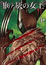 表紙: 血と灰の女王(4) (裏少年サンデーコミックス)   バコハジメ