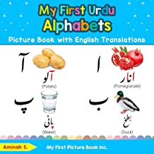 My First Urdu Alphabets Picture Book with English Translations: Bilingual Early Learning & Easy Teaching Urdu Books for Kids (Teach & Learn Basic Urdu words for Children) PDF