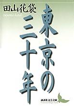 表紙: 東京の三十年 (講談社文芸文庫) | 田山花袋