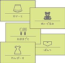 ラベリングカード【コジマジック収育バージョン】女の子用 (グリーン, M)