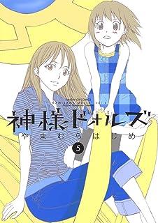 神様ドォルズ(5) (サンデーGXコミックス)