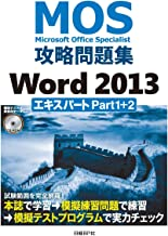 MOS攻略問題集 Word 2013 エキスパート Part1+2
