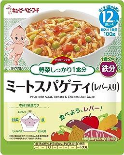 キユーピー ベビーフード ハッピーレシピ ミートスパゲッティ (レバー・牛肉入り) 100g 【12ヵ月頃から】