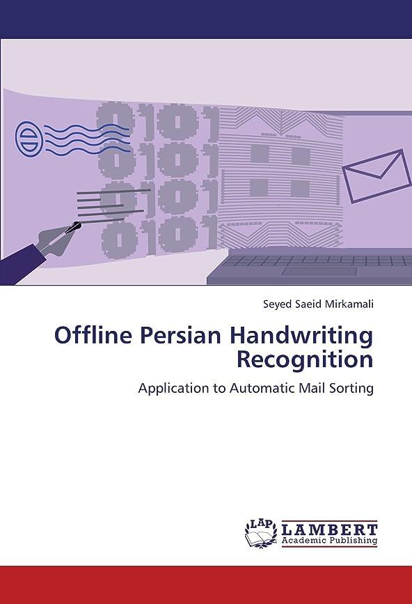 全能溶岩シャッフルOffline Persian Handwriting Recognition