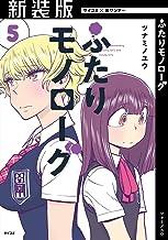 表紙: 【新装版】ふたりモノローグ(5) (サイコミ×裏少年サンデーコミックス) | ツナミノユウ