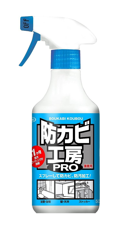 問い合わせかなりの色合い防カビ工房PRO スプレータイプ 撥水?防汚コーティング(防カビ剤配合) 業務用 500ml