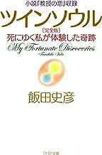 表紙: 小説『教授の恋』収録 ツインソウル 完全版 死にゆく私が体験した奇跡 PHP文庫 | 飯田 史彦