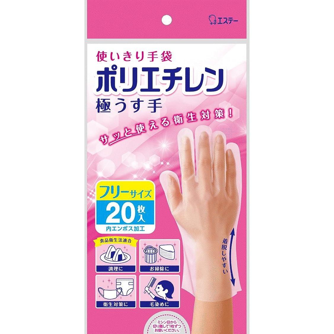 わずらわしい先見の明スポンジ使いきり手袋 ポリエチレン 極うす手 フリーサイズ 半透明N20枚