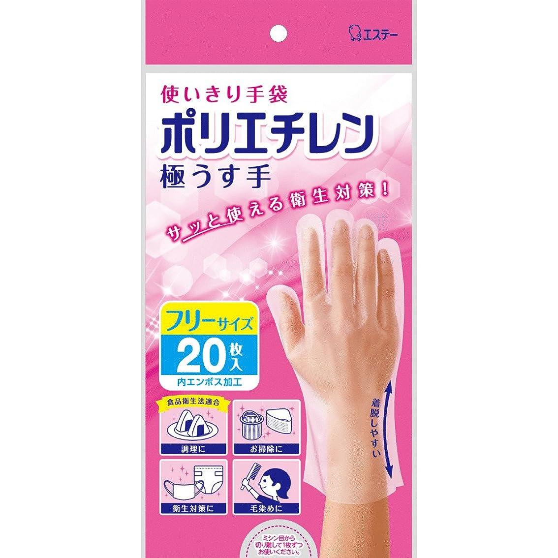 ガロン赤道雄弁使いきり手袋 ポリエチレン 極うす手 フリーサイズ 半透明N20枚