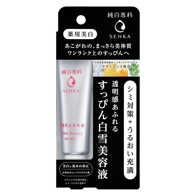 ハンマーナビゲーション副産物純白専科 すっぴん白雪美容液