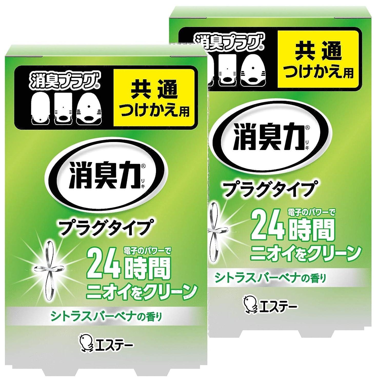 大胆な衰える手荷物【まとめ買い】 消臭力 プラグタイプ 消臭芳香剤 部屋 部屋用 つけかえ みずみずしいシトラスバーベナの香り 20ml×2個