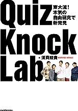表紙: 東大流! 本気の自由研究で新発見 QuizKnock Lab | 須貝 駿貴