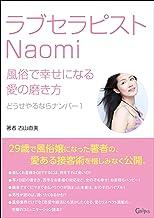 表紙: ラブセラピストNaomi  風俗で幸せになる愛の磨き方 (グレイプス文庫) | 古山 直美