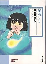 猫魂 (ソノラマコミック文庫)