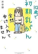 表紙: 32歳で初期乳がん 全然受け入れてません (バンブーコミックス エッセイセレクション) | 水谷緑