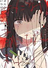 きたない君がいちばんかわいい(3) (百合姫コミックス)