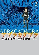 表紙: アブラカダブラ ~猟奇犯罪特捜室~(2) (ビッグコミックス) | リチャード・ウー