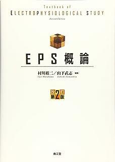 EPS概論(改訂第2版)