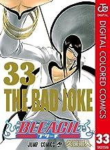 表紙: BLEACH カラー版 33 (ジャンプコミックスDIGITAL) | 久保帯人