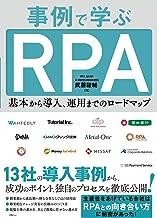 表紙: 事例で学ぶRPA 基本から導入、運用までのロードマップ | 武藤駿輔