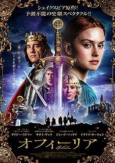 オフィーリア 奪われた王国 [DVD]