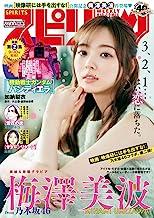 週刊ビッグコミックスピリッツ 2020年44号(2020年9月28日発売) [雑誌]
