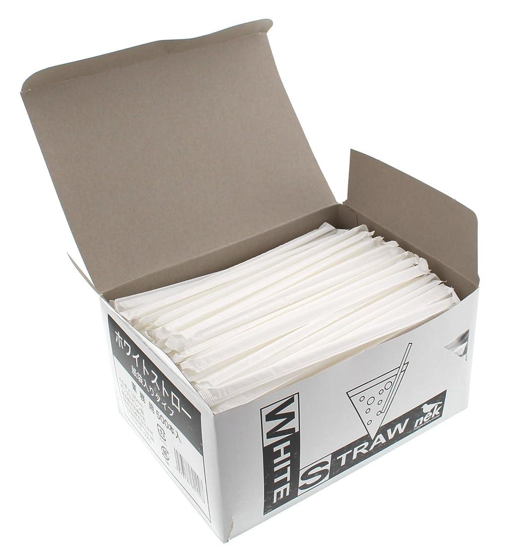 ダイエット雄弁な徹底的に【業務用】 ストレートタイプ ホワイトストロー 個包装タイプ ホワイト (500本箱入)