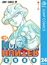 HUNTER×HUNTER モノクロ版 24 (ジャンプコミックスDIGITAL)