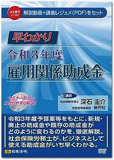 日本法令 早わかり 令和3年度雇用関係助成金 V140 深石圭介