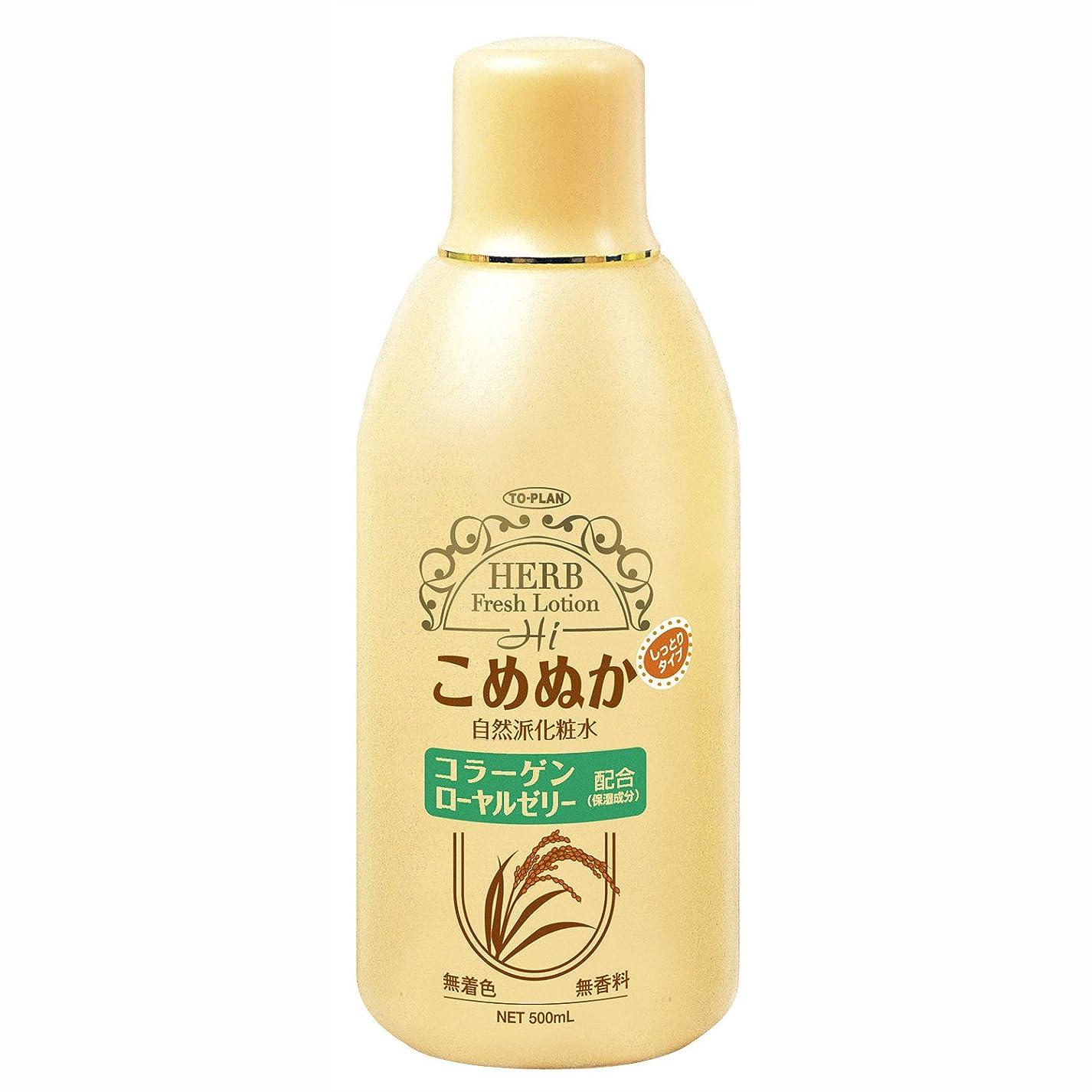 模索伝導率評判トプラン 米ぬか化粧水 500ml