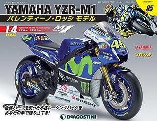 YZR-M1 ロッシモデル 85号 [分冊百科] (パーツ付) (YAMAHA YZR-M1 バレンティーノ・ロッシ モデル)...