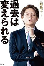 表紙: 過去は変えられる (SPA!BOOKS)   三崎優太