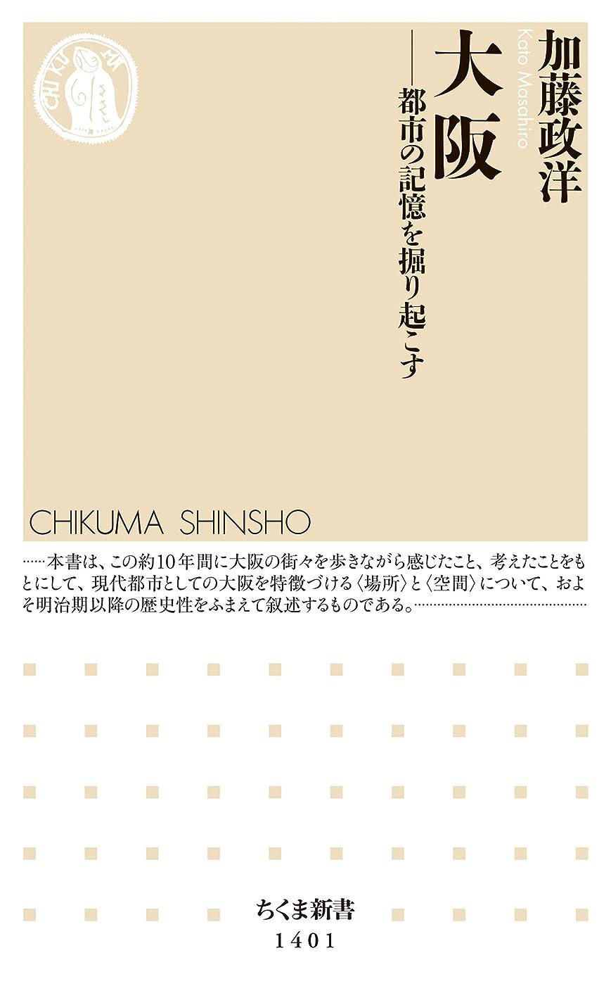 ハイブリッド道徳のヒット大阪 ──都市の記憶を掘り起こす (ちくま新書)