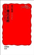 表紙: ルポ 難民追跡 バルカンルートを行く (岩波新書) | 坂口 裕彦