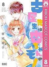 表紙: 古屋先生は杏ちゃんのモノ 8 (りぼんマスコットコミックスDIGITAL) | 香純裕子