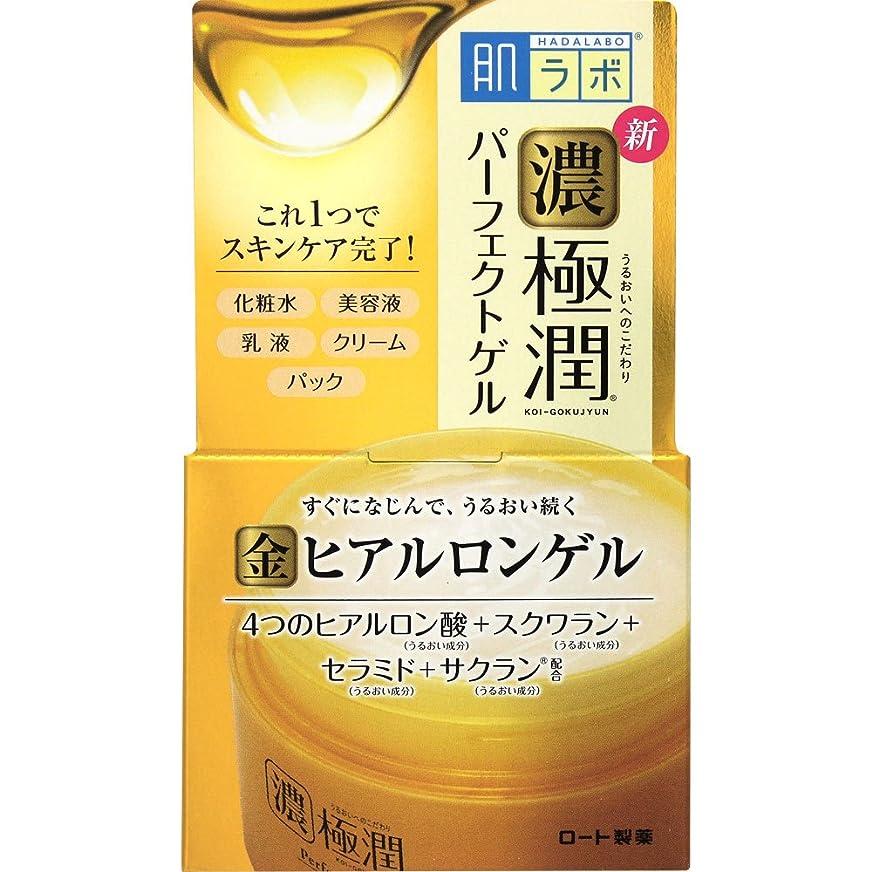 しわ床を掃除するバージン肌ラボ 濃い極潤 オールインワン パーフェクトゲル ヒアルロン酸×スクワラン×セラミド×サクラン配合 100g