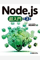 Node.js超入門[第3版] Kindle版