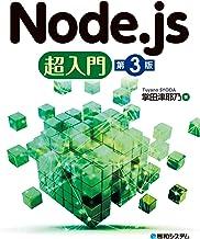 表紙: Node.js超入門[第3版] | 掌田津耶乃