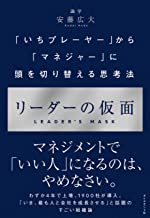 表紙: リーダーの仮面――「いちプレーヤー」から「マネジャー」に頭を切り替える思考法 | 安藤 広大