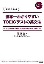 表紙: 世界一わかりやすいTOEICテストの英文法   関 正生