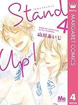 Stand Up ! 4 (マーガレットコミックスDIGITAL)