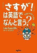 表紙: 「さすが!」は英語でなんと言う? (だいわ文庫)   ルーク・タニクリフ