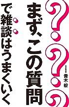 表紙: まず、この質問で雑談はうまくいく | 青木 毅