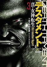 表紙: デスタメント ―真・女神転生DSJ Another Report― 3 (ヤングチャンピオン烈コミックス) | カノウヤスオ