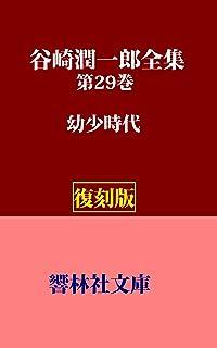 【復刻版】谷崎潤一郎全集第29巻―「幼少時代」 (響林社文庫)